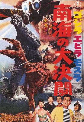 Godzilla Vs The Sea Monster 1966 Full Movie Review